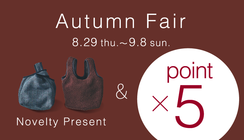 AUTUMN FAIR 8.29 thu.ー 9.8 sun.