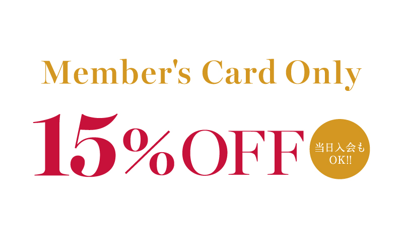 Member's Card Only 15%OFF Campaign!!