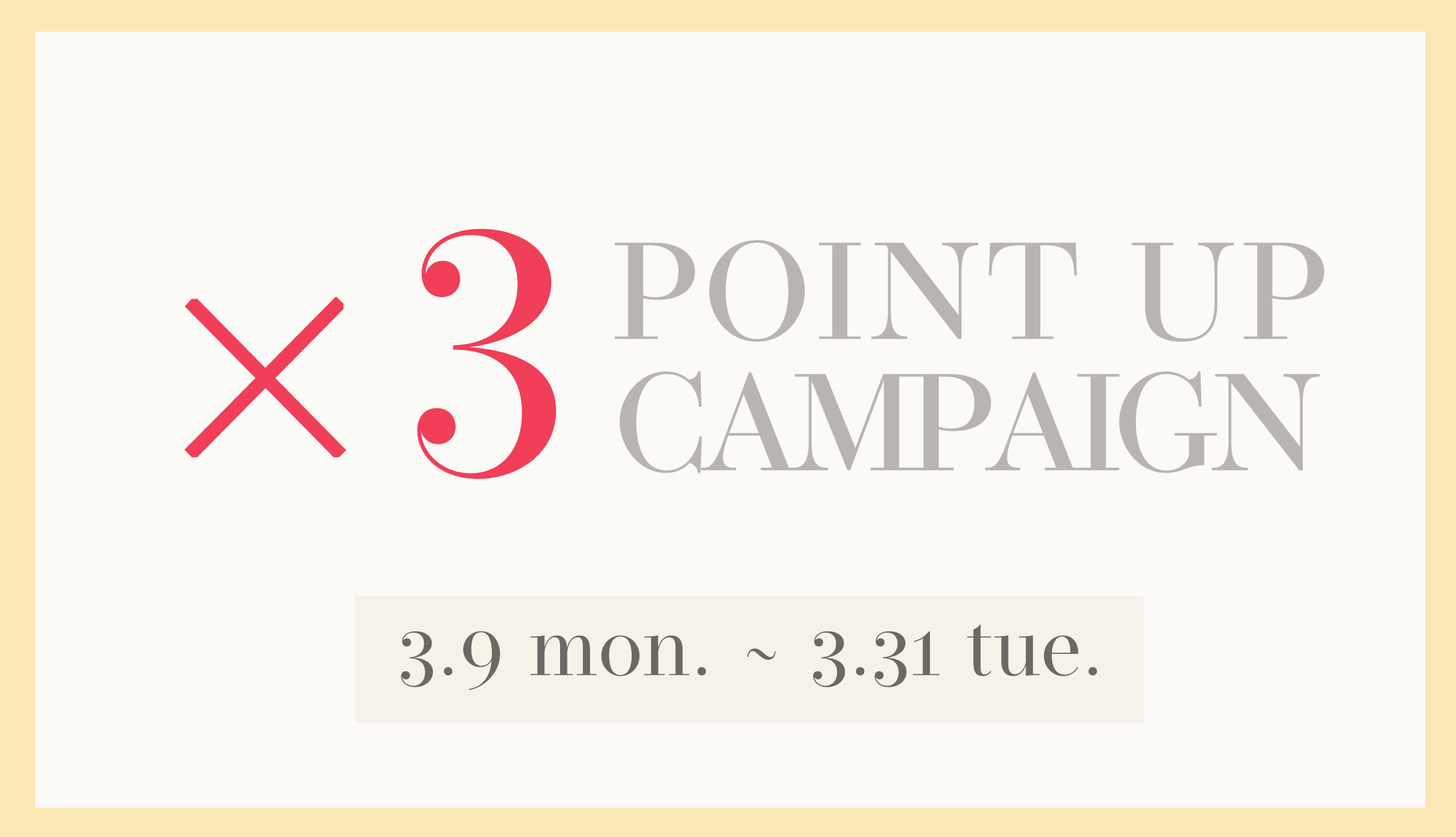 ×3 POINT UP CAMPAIGN